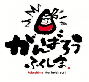 20110525-がんばろうのコピーのコピー_1