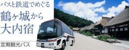 720-280_bus_ouuchijuku-line_up_1