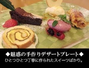 1002ー01ポタジエプランー料理b共通_1