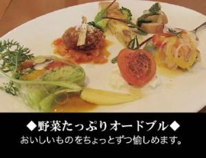 1002-01ポタジエプランー料理a共通_1