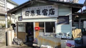 田巻豆腐店_3