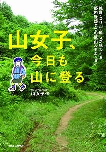 yamajoshi_noboru