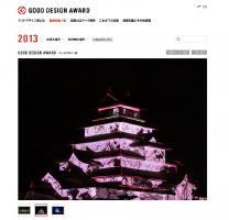 gooddesign-e1384917249140_1