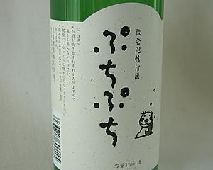 20080802-ぷちぷち